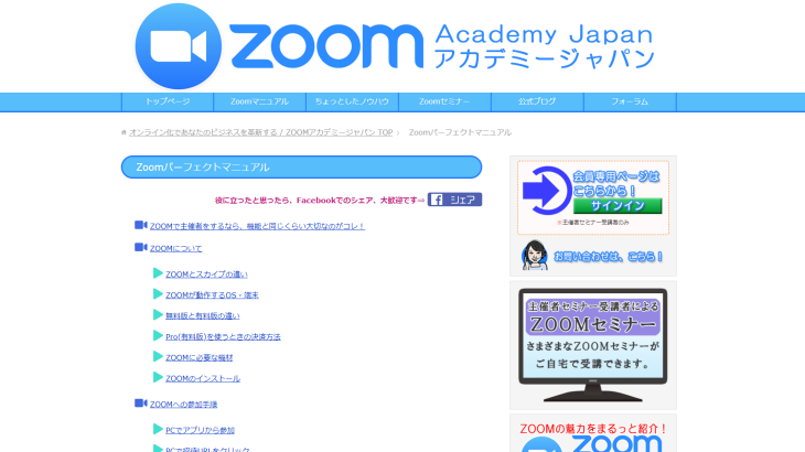 マニュアル Zoom